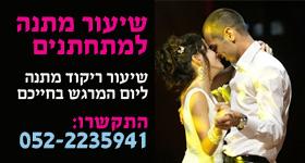 שיעור ריקוד מתנה למתחתנים - התקשרו עכשיו 052-2235941